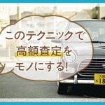 【損が嫌なアナタ】99%愛車を高く売る方法!ポイント&テクニックを紹介