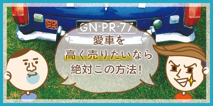 【プラス16万円?!】ディーラーの車下取りが安かった方!高く売るたった1つの方法
