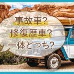 【査定に大きな差!】事故車と修復歴車の違いと判断基準はコレ!