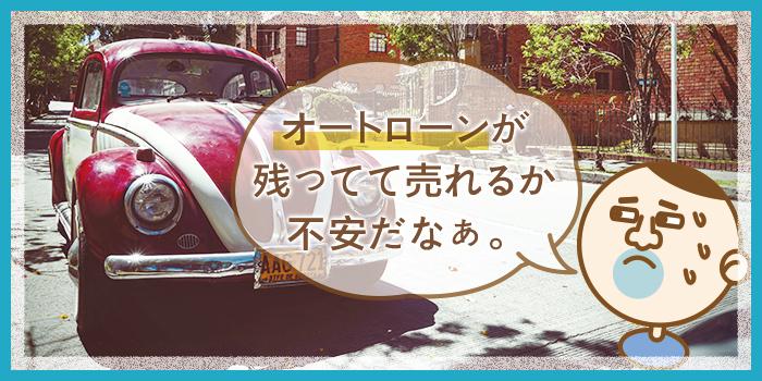 【注目】自動車ローンが残っていてもOK?!ディーラー買取より高く売る方法がコレ!