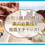 【引っ越し予定の方】新天地での車の必要性と不要な車を高く売る方法はコレ!