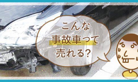 【この事故車売れる?】廃車同然でも高く買い取ってもらう方法とは…!