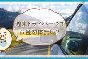 【週末ドライバーはお金のムダ?】車に掛かる月々の維持費を算出して出費検証!