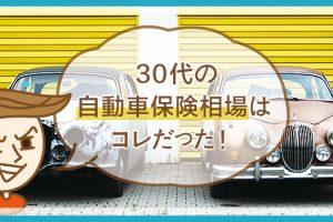 【30代】自動車保険の相場&保険料を安くする5つのポイントがコレ