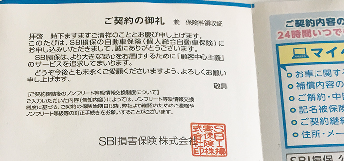 SBI損保契約書