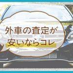【外車査定が安かった?】輸入車が安い4つの理由と高く売る唯一の方法がコレ!