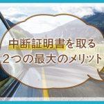 【知ってた?】自動車保険を一時的に止める中断証明書のお得な2つのメリット