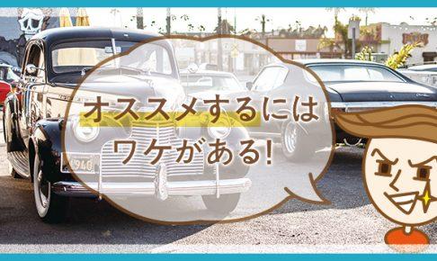 【2017年版】話題の車買取一括査定3サービスを徹底調査!下取りより平均16万円アップ?!