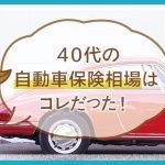 【40代】自動車保険の相場&家族を守る補償と保険料を抑える5つのポイント