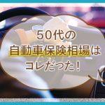 【50代】自動車保険の相場&補償と料金を見直すべき5つのポイント