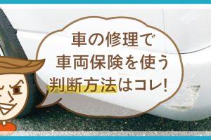 【10万円以上?】車の修理代はいくらから保険を使った方がお得?