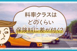 形式だけで4倍も?!車両料率クラスで自動車保険料がまったく違う理由とは…
