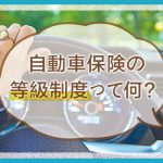 【チェック】自動車保険の等級制度って?節約の裏ワザ3ポイントも紹介!