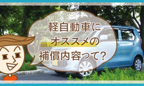 【チェック】軽自動車で特にオススメする補償と任意保険を抑える5つの方法!