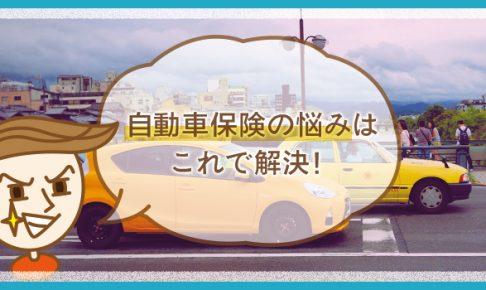 【初心者ガイド】自動車保険を安く抑えて補償を充実!チェックすべきポイントがコレ