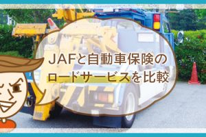 【等級は下がる?】自動車保険に付帯するロードサービス補償をJAFも合わせて徹底比較!