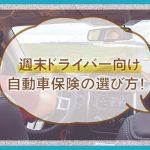 【週末ドライバー必見】土日祝しか使わないアナタ向け!自動車保険選びの決定版