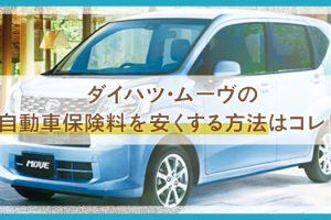 【ダイハツ・ムーヴ】年間1万円台の自動車保険選びはコレ?!安心補償&保険料を安くするテクニック