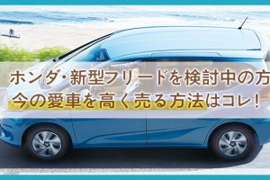 【ホンダ・フリード】購入予定のあなた!愛車下取り値引きは10万円以上損?!高く売るなら無料買取査定
