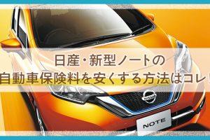 【日産・新型ノート】年間たった1万円台の自動車保険料!手厚い補償&費用を安くする方法を紹介