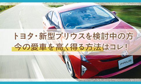 【トヨタ・プリウス】購入予定のあなた注目!ディーラー下取り値引きは絶対ダメ!無料買取査定で高く売る