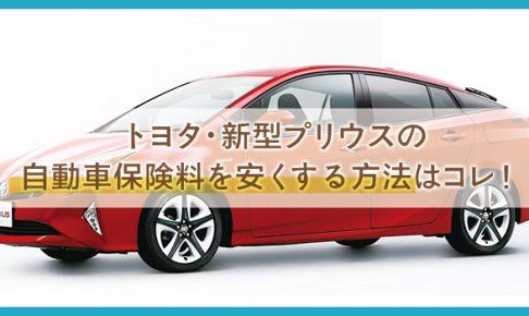 【トヨタ・プリウス】年間で10000円台の自動車保険料?!しっかり補償&安くするテクニックを紹介